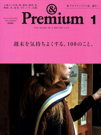 「&Premium」2014年1月号