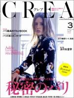 創刊25周年めの「CREA」(文藝春秋)、知的刺激を求めて、リニューアル!