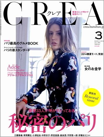 「CREA」2014年3月号