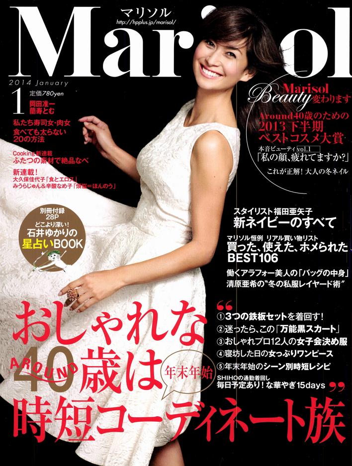 「Marisol」2014年1月号