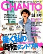 「すてきな奥さん」(主婦と生活社)から「CHANTO」へ、女性のライフスタイルの変化と共に、生まれ変わって新創刊!