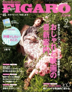 「FIGARO japon」2014年9月号