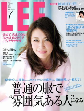 「LEE」2014年7月号