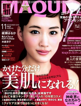 「MAQUIA」2014年11月号