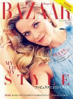 「Harper's BAZAAR(ハーパーズ バザー)」(ハースト婦人画報社)が2015年3月号(1月20日発売)より月刊化、年10回刊に!