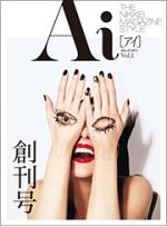 講談社と日本経済新聞社から、女性ファッション・マガジン「THE NIKKEI MAGAZINE STYLE Ai」 2015年3月22日創刊!