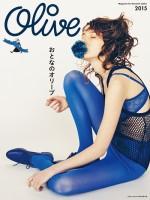 「GINZA」4月号の別冊付録で「Olive(オリーブ)」一回限りの復刊!
