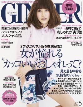 「GINGER」2015年5月号