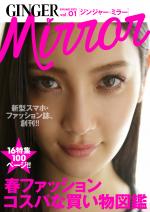 楽天、幻冬舎と提携、スマートフォン向けEC連動型ファッション誌「GINGER mirror(ジンジャーミラー)」を4月14日創刊。