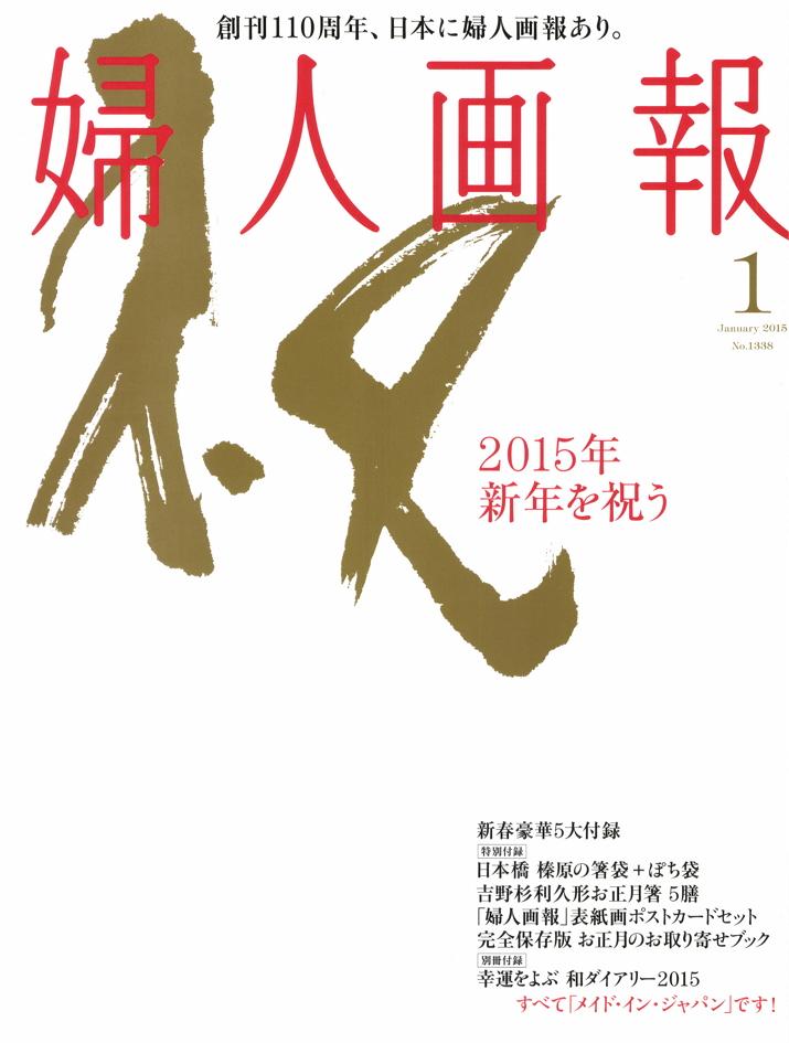 「婦人画報」2015年1月号