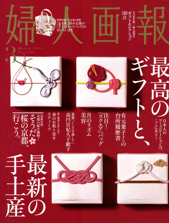 「婦人画報」2015年3月号