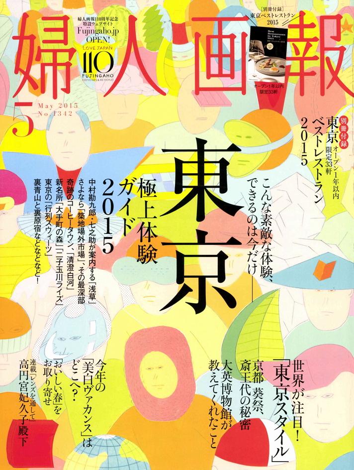 「婦人画報」2015年5月号