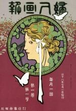 祝!創刊110周年!! 創刊記念号「婦人画報」7月号(6/1発売)には、1905年発刊の創刊号の復刻版が登場!