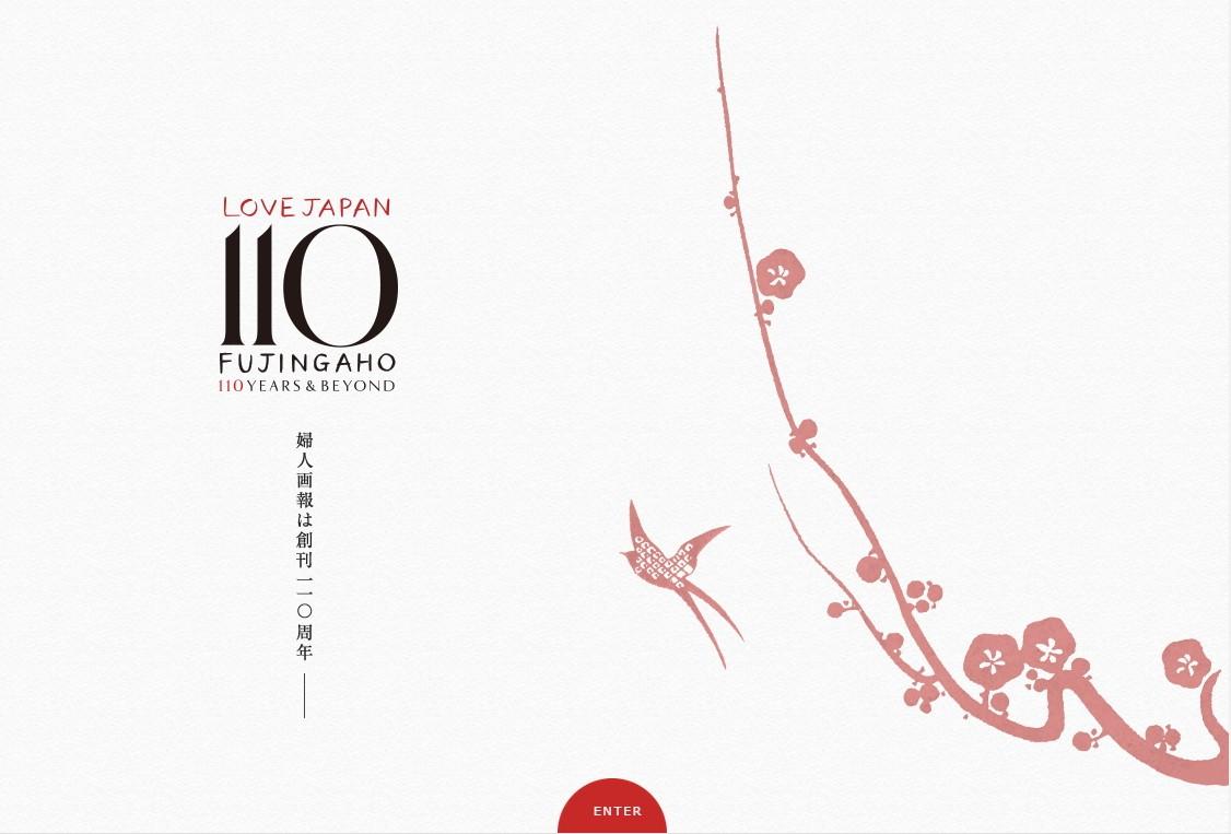 婦人画報110周年記念サイト