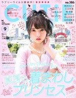 「月刊宝島」「CUTiE(キューティ)」が休刊!最終号が発売に!