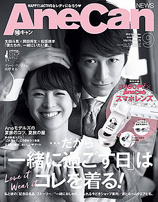 「AneCan」2016年9月号(8/7発売)